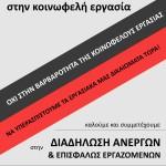 Διαδήλωση Ανέργων και επισφαλώς εργαζομένων