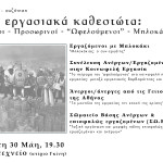 """Εκδήλωση-Συζήτηση [εξ αναβολής, την Πέμπτη 30/5, 7:30 μ.μ.]: Νέα εργασιακά καθεστώτα: Άνεργοι - Προσωρινοί - """"Ωφελούμενοι"""" - Μπλοκάκηδες"""