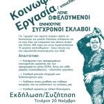 Αφίσα για την εκδήλωση στις 20/11 στην ΑΣΟΕΕ