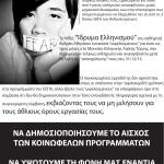 Να δημοσιοποιήσουμε το αίσχος των κοινωφελών προγραμμάτων (αφίσα)