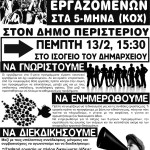 Κάλεσμα για δημιουργία συνέλευσης 5μηνων στα ΚΟΧ Περιστερίου