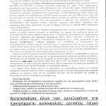 Ενημέρωση από κινητοποίηση εργαζομένων στον ΟΑΕΔ Νίκαιας