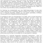 Παράσταση διαμαρτυρίας 5μηνων στην ΗΔΙΚΑ