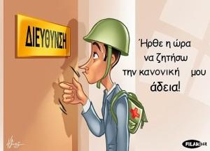 adeia_kanoniki